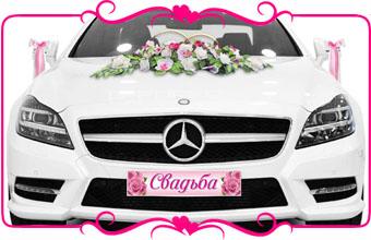 Oriģinālā numura zīme automašīnai kāzu dienā